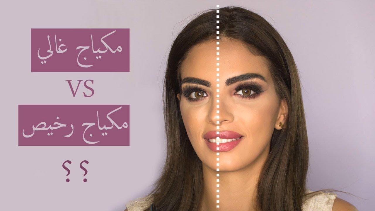f31a4498e مكياج بميزانية محدودة vs مكياج غالي | Highend Makeup VS Drugstore Makeup