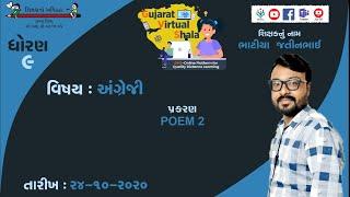 STD-9  ENGLISH  | 24-10-2020  | POEM 2 |  શિક્ષક : જતીનભાઇ ભાટીયા