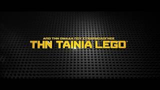 The Lego Batman Movie / Η Ταινία Lego Μπάτμαν (2017) - Trailer HD Μεταγλωτισμένο