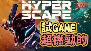[零製作霸佔3個月]Ubisoft 最新槍Game大作速試!超撚勁的超能競地《HyperScape》