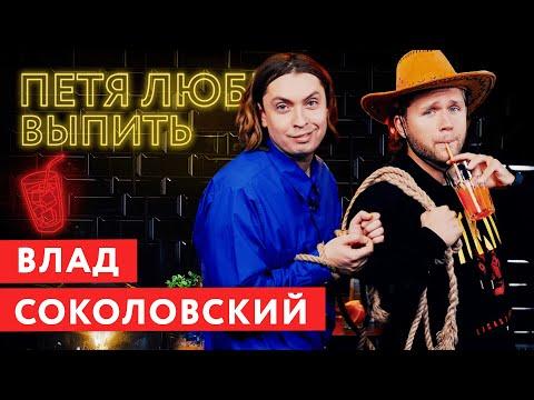 Петя любит выпить: Влад Соколовский о жизни после...