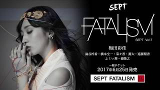 タイトル SEPT Vol.7~FATALISM~ ◾FATALISM特設サイト http://sept-ppn...