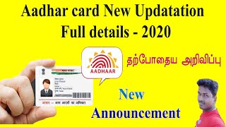 Aadhar card correction online UIDAI New Update rules 2020 Tech and Technics