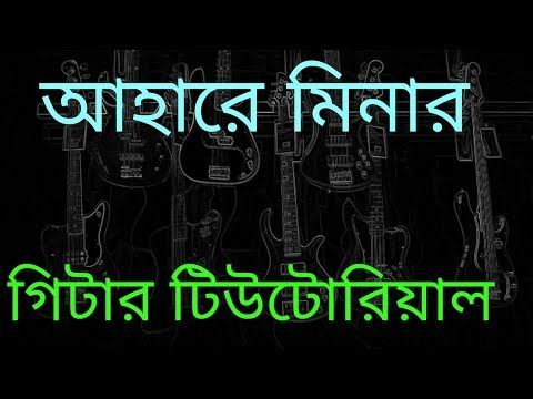 Ahare  Minar  guitar lesson - Lesson and Chords