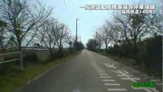 【道の活動】一般県道上高橋善導寺停車場線(福岡県道740号)