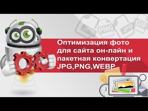 Оптимизация фото для сайта онлайн и пакетная конвертация в JPG,PNG,WEBP и изменение размера