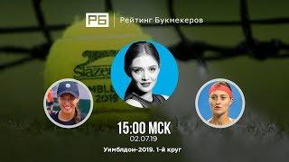 Прогноз и ставка Анны Чакветадзе: Виталия Дьяченко — Кристина Младенович