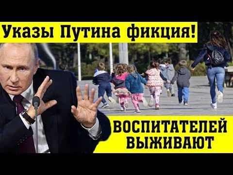 Указы Путина  фикция! Воспитателей держат на МРОТ