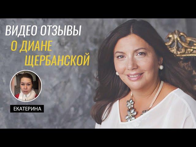 [Екатерина Москва] Видео отзыв о программах Дианы Щербанской