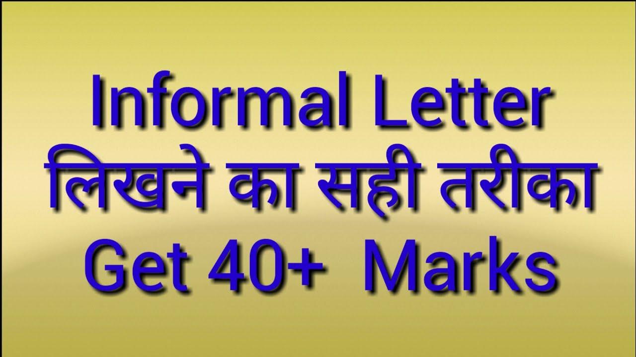 ssc descriptive exam informal letter writing format