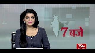 Hindi News Bulletin | हिंदी समाचार बुलेटिन – November 20, 2019 (7 pm)