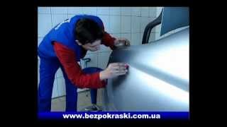 Смотреть видео Ремонт вмятин без покраски в СПБ
