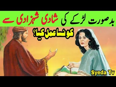 Ek Bad soorat Nojawan ki Shadi Shehzadi se || Ugly Boy married with Princes || Shadi ka Amal/ wazifa