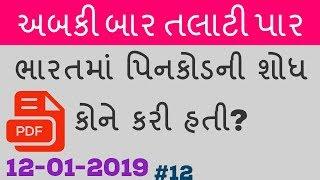 Talati / Jr. clerk  Quiz - Gk Gujarati Online Test   Gk in Gujarati Live Test - part 12