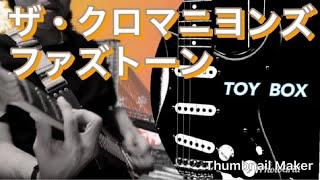【ザ・クロマニヨンズ】『ファズトーン』使用楽器はギターのみで一発撮り! guitar cover ギターで弾いてみました!the cro-Magnons