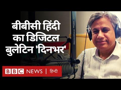 बीबीसी हिंदी का डिजिटल बुलेटिन 'दिनभर, 27 सितंबर 2020 (BBC Hindi)