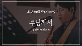 새로운 노래를 주님께 시즌2(생활성가편) ep6 : 홍…