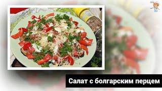 Салат из болгарского перца, баклажанов и помидоров на праздничный стол. Моя находка в мире рецептов!