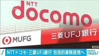ドコモと三菱UFJがユーザー優遇口座などで提携(2021年1月9日) - YouTube