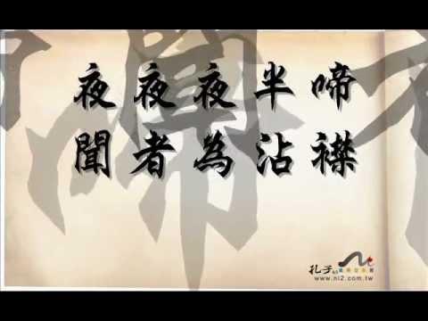 慈烏夜啼.wmv - YouTube