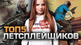 ТОП5 ЛЕТСПЛЕЙЩИКОВ (feat. Саша Спилберг)