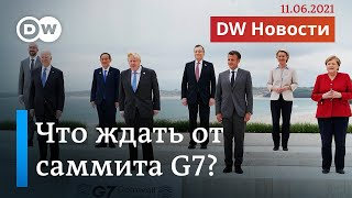 Байден на G7: какого сигнала ждать Путину. DW Новости (11.06.2021)