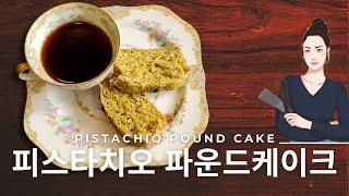 오렌지 피스타치오 파운드케이크 만들기 | 홈베이킹 | …