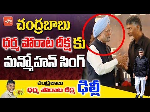 Ex PM Manmohan Singh Attend Chandrababu Dharma Porata Deeksha In Delhi | AP Special Status | YOYO TV