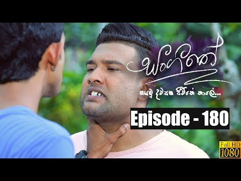 Sangeethe | Episode 180 18th October 2019