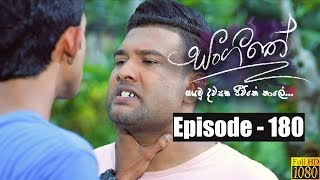 Sangeethe | Episode 180 18th October 2019 Thumbnail