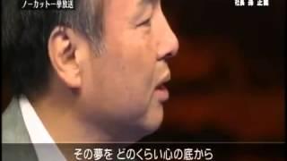 孫正義-人生のビジョン thumbnail
