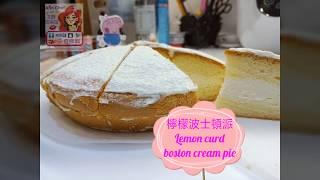 Boston Cream Pie 台灣風格 檸檬波士頓派 (Chiffon Cake)
