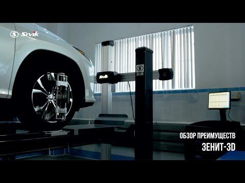 Стенд сход-развала Зенит-3D (СИВИК)