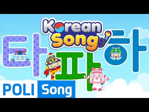 05Korean Song  Robocar Poli Educational Nursery Rhymes