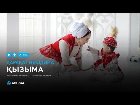 Қарақат Әбілдина - Қызыма (аудио)