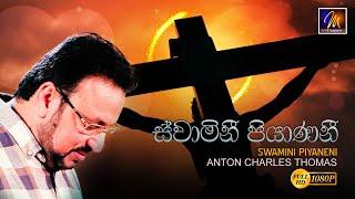 ස්වාමිනී පියාණනී | Swamini Piyaneni | Anton Charles Thomas Thumbnail