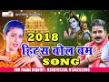2018 का जबरदस्त bolbam dj song nonstop video 2018 non stop bolbam song full hd vidieo