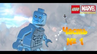 LEGO Marvel Super Heroes часть № 1 вторжение серебряного серфера