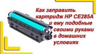 Как заправить картридж HP CE285A(В этом видео на youtube вы увидите как заправить картридж HP CE285A своими руками. Не затрачивая на это ни копейки..., 2016-02-23T16:22:09.000Z)