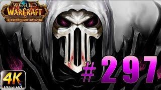 World of Warcraft: Warlords of Draenor - Штурм Ямы #297