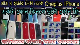 আজ থেকেই একটা ফোন কিনলে দুটো স্মার্টফোন ফ্রি ফ্রি | কলকাতায় IPhone Oneplus ফোনে কাঁপানো অফার