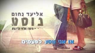 נוסע - אליעד נחום - קריוקי ישראלי מזרחי - Eliad Nahum