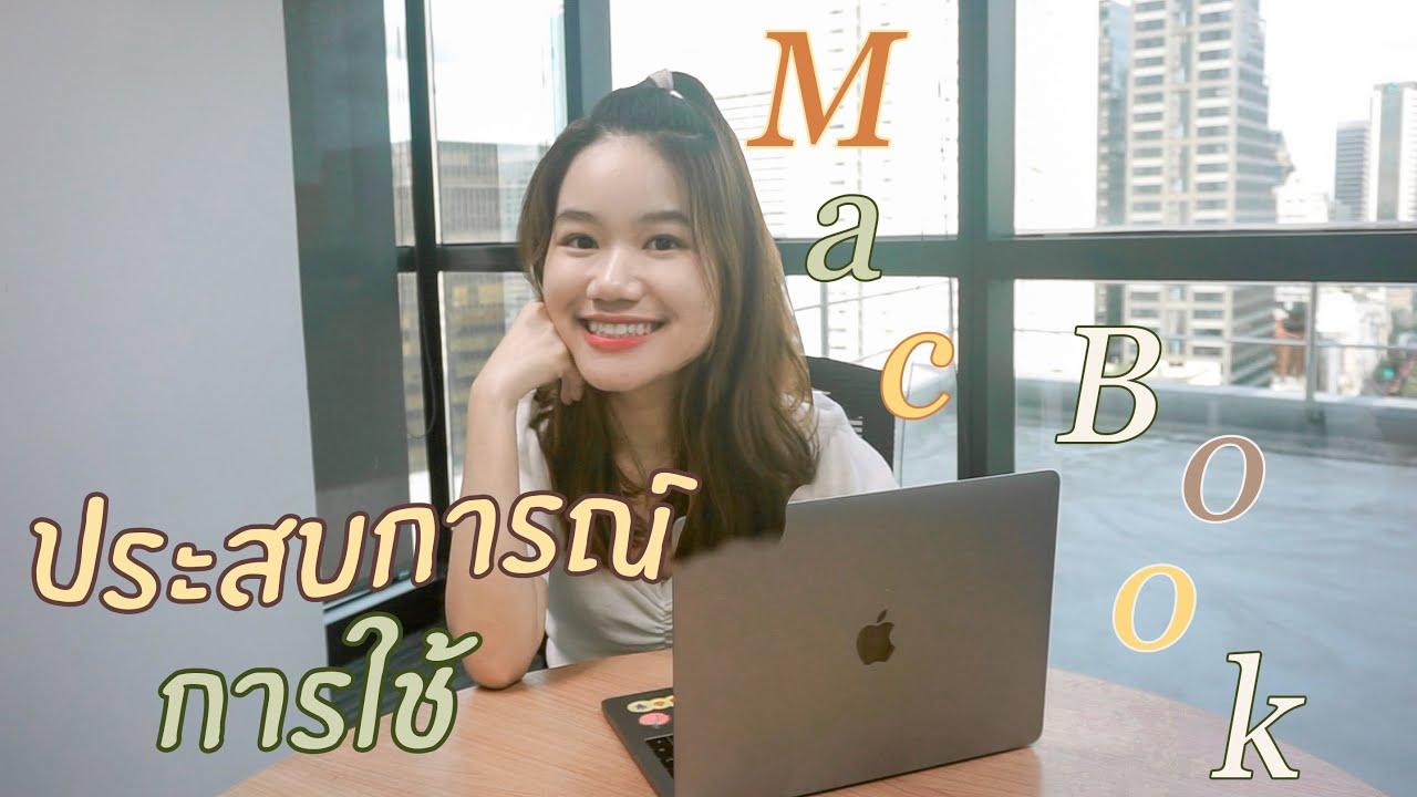 แชร์ประสบการณ์ใช้ MacBook มาตลอด 2 ปี พร้อมส่วนลด! | nuunnune♡