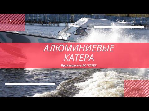 """Алюминиевые катера КС  производства АО """"КСМЗ"""""""