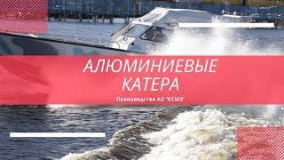 видео Алюминиевые катера