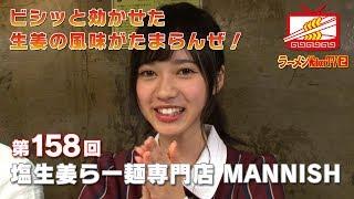ラーメンWalkerTV2 第158回(初回放送 2016年11月) ビシッと効かせた生...
