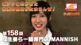 #158 神田「塩生姜らー麺専門店 MANNISH」寺田蘭世(乃木坂46)