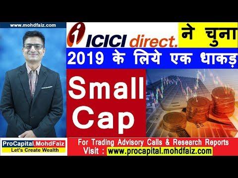 ICICIDirect ने चुना 2019 के लिये एक धाकड़ Small Cap | Latest Stock Market Recommendations