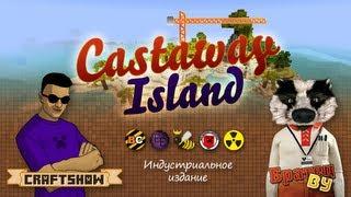 Castaway Island #27: Люди в черном и рок-н-ролл