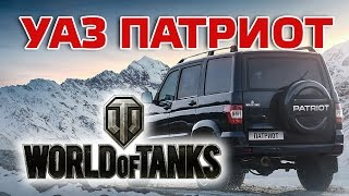 УАЗ ПАТРИОТ «World Of Tanks Edition» [WoT]